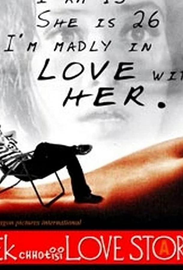 Романтическая история