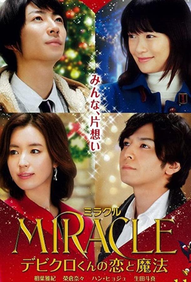 Любовь и магия чудесного Дэбикуро-куна / Miracle: Debikurokun no koi to mahou (2014)