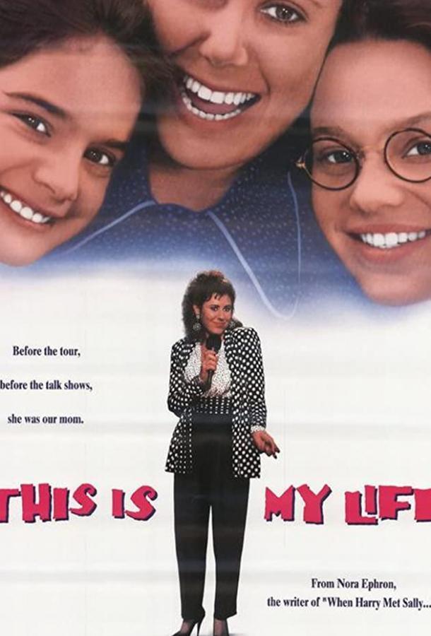 Это моя жизнь / This Is My Life (1992)