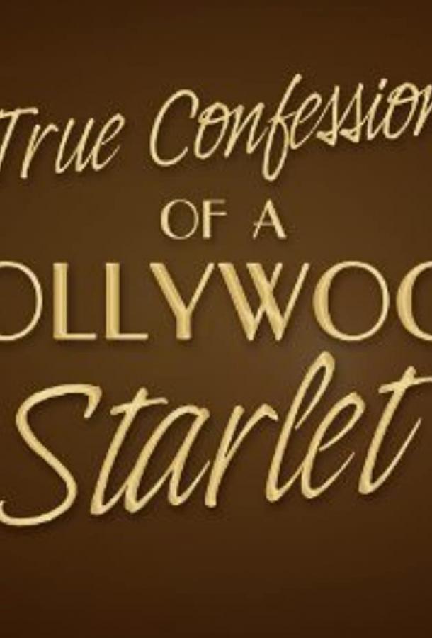 Признания голливудской старлетки (ТВ) / True Confessions of a Hollywood Starlet (2008)
