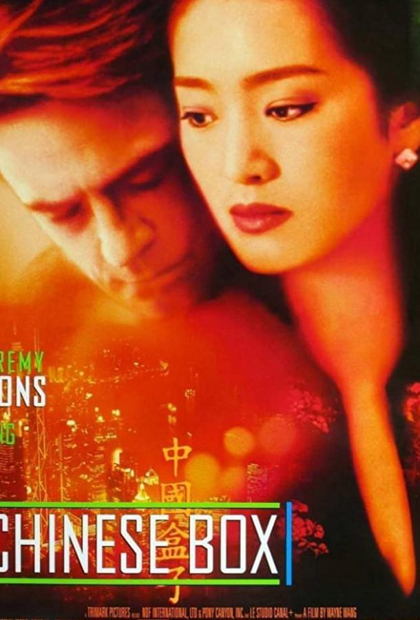 Китайская шкатулка / Chinese Box (1997)