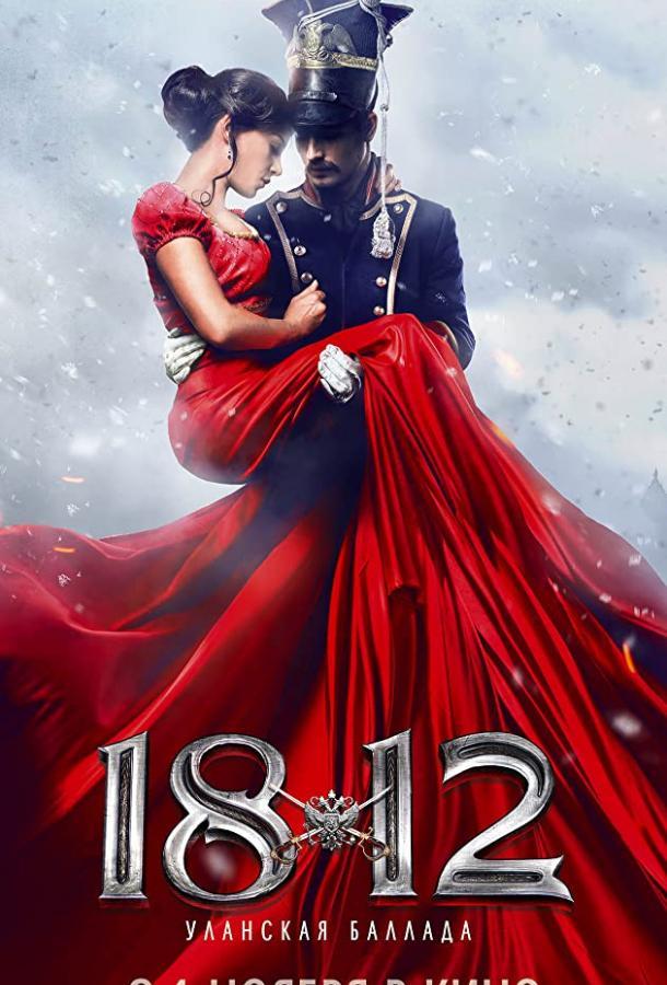 1812: Уланская баллада (2012) смотреть онлайн