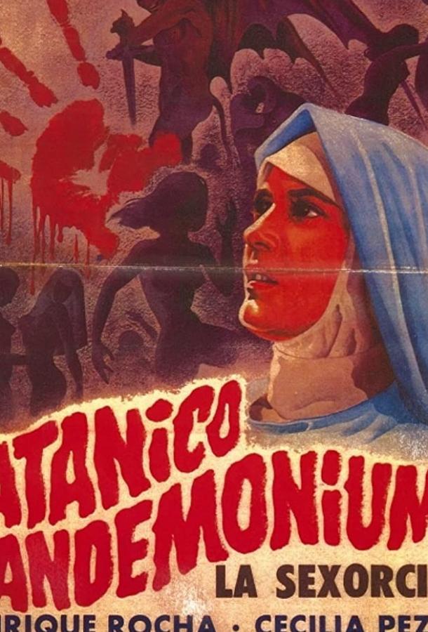 Кромешный ад Сатаны / Satanico Pandemonium: La Sexorcista (1975)