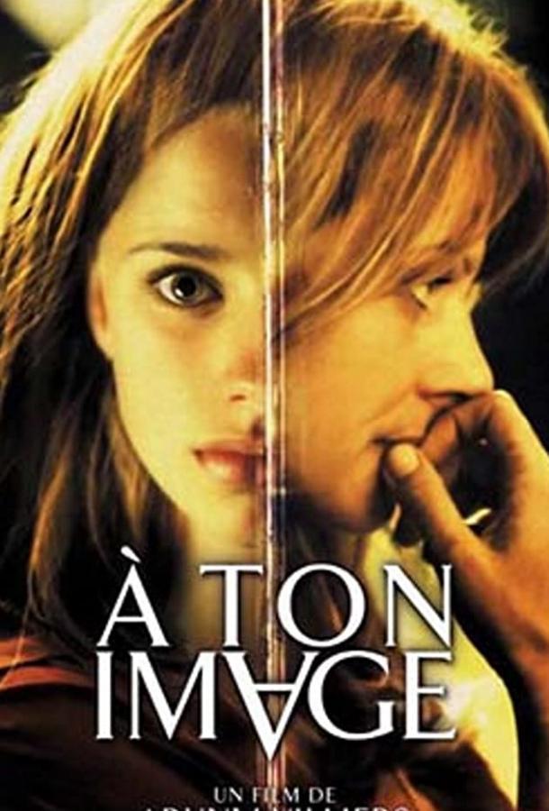 Точная копия (2004)