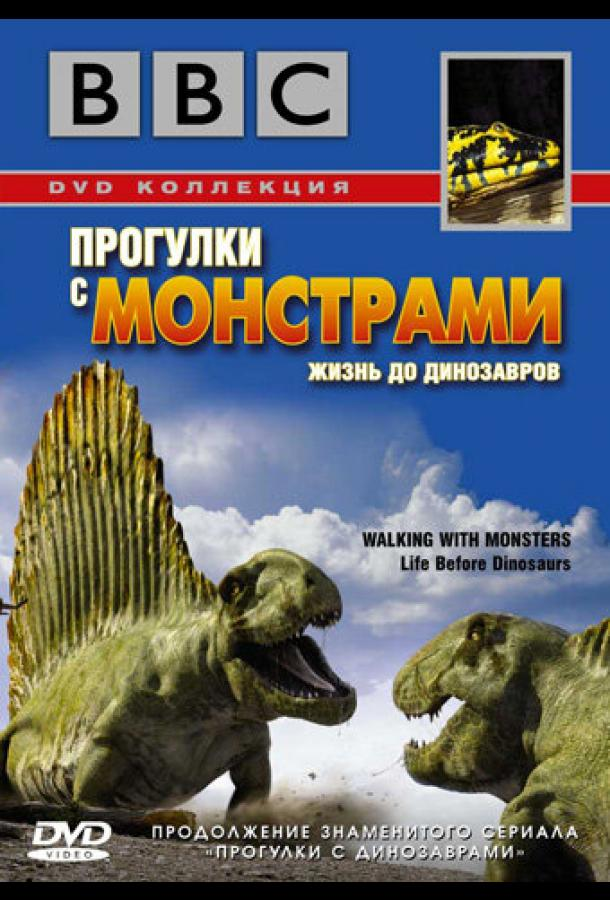 BBC: Прогулки с монстрами. Жизнь до динозавров (2005)
