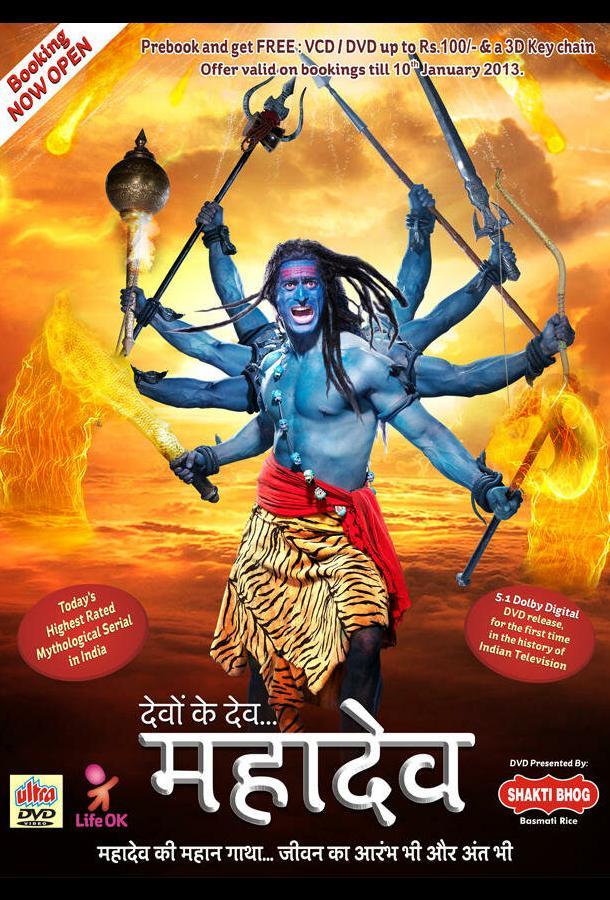 Бог Богов... Махадев / Devon Ke Dev... Mahadev (2011)