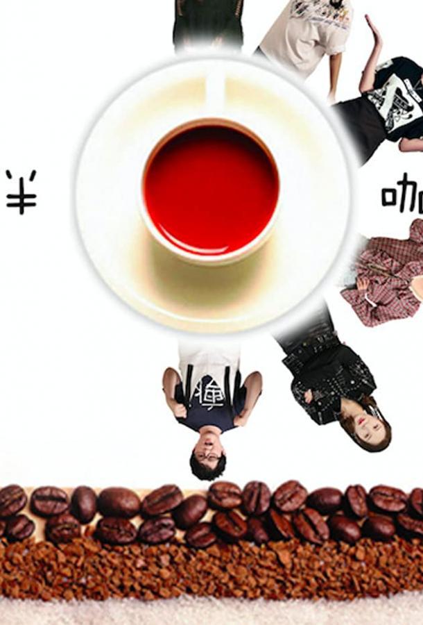 Странная кофейня