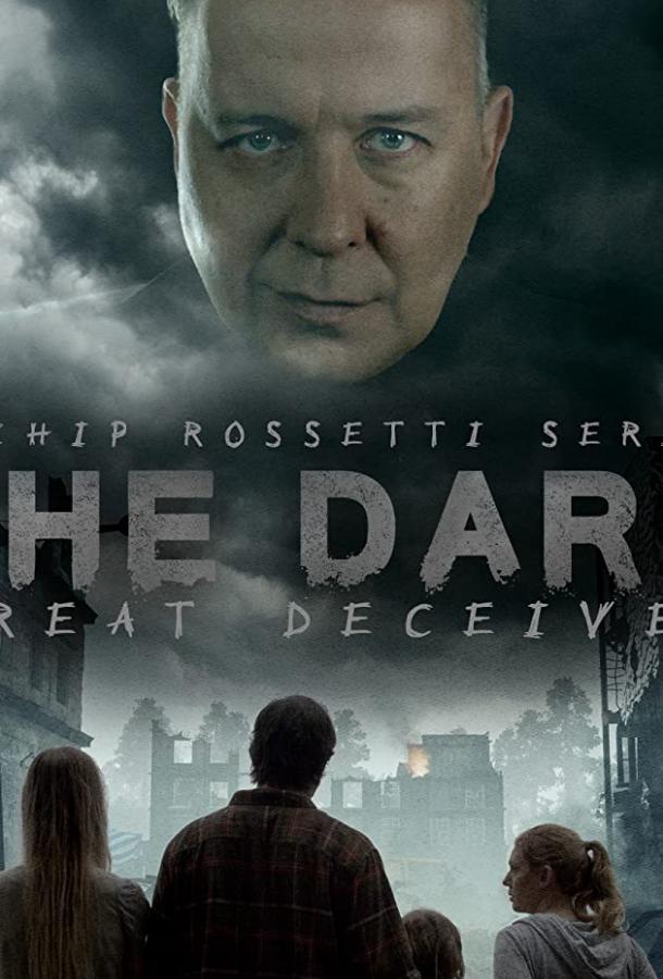 Тёмный. Великий Лжец