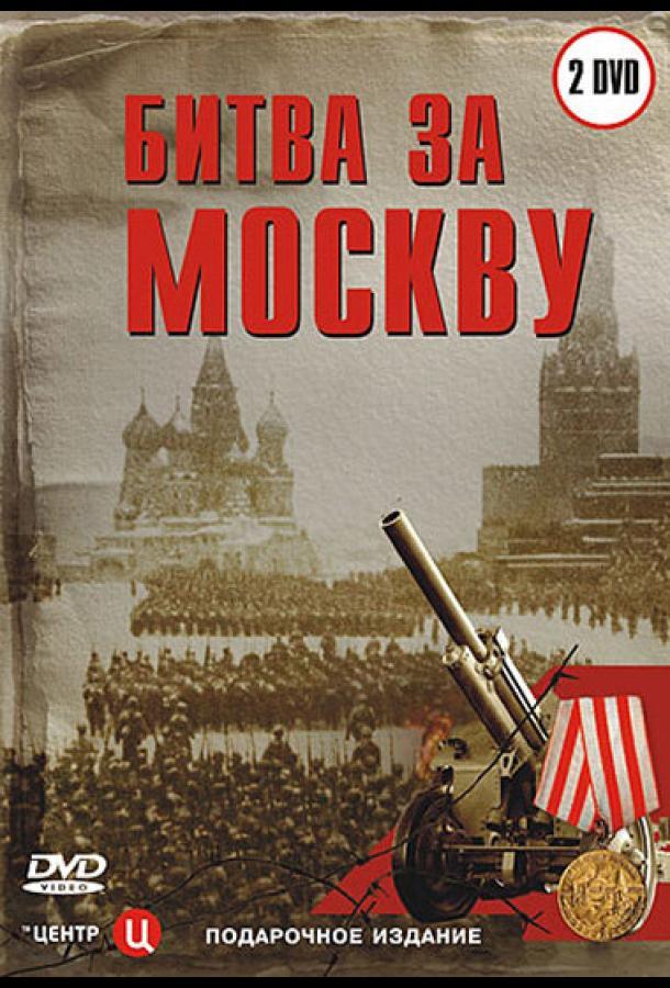 Битва за Москву (2006)