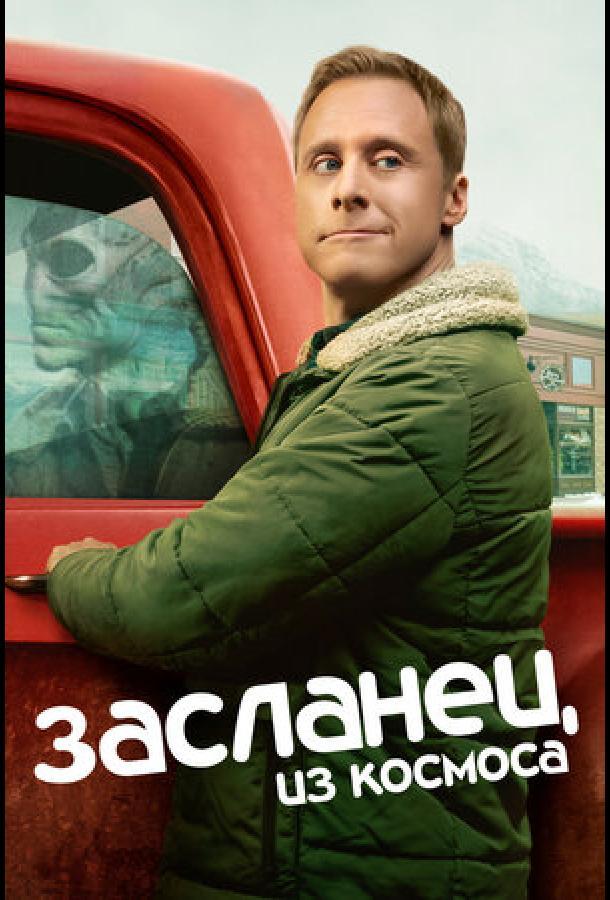 Засланец из космоса  (2021) 1 сезон 4 серия.