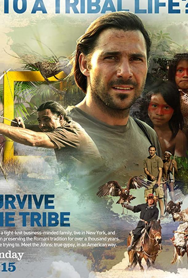 Выжить в племени / Survive the Tribe (2014)