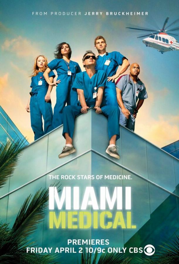 Медицинское Майами / Miami Medical (2010)