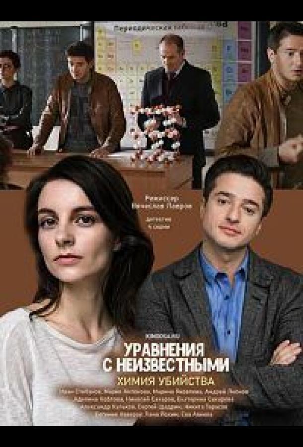 Сериал Уравнения с неизвестными. Химия убийства (2020) смотреть онлайн 1 сезон