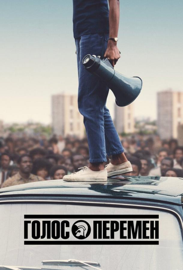 Голос перемен  (2020) 1 сезон 5 серия.