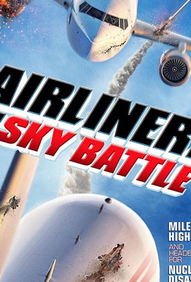Воздушная битва авиалайнеров