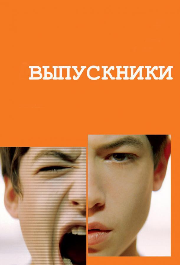 Выпускники / Afterschool (2008)