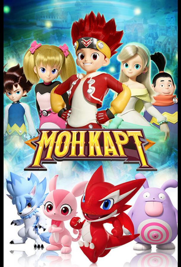 Монкарт / Monkart (2017)