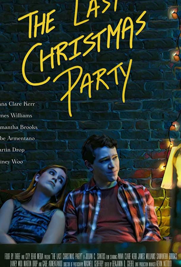 Последняя Рождественская вечеринка