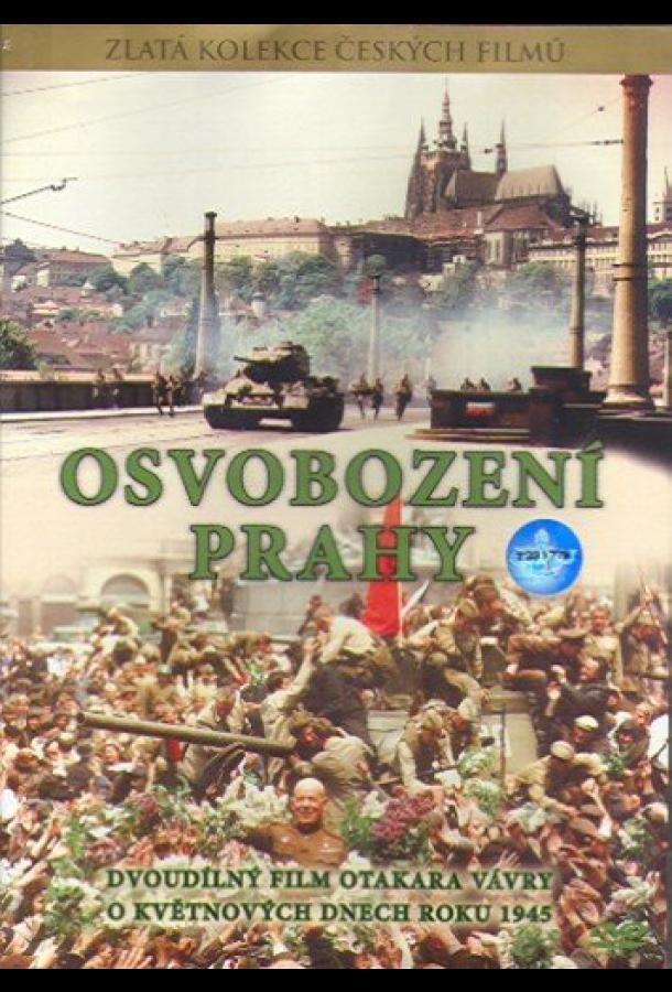 Освобождение Праги / Osvobození Prahy (1978)