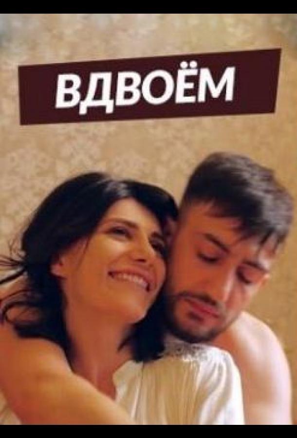 Вдвоем / Erkusov (2019) смотреть онлайн 1-2 сезон