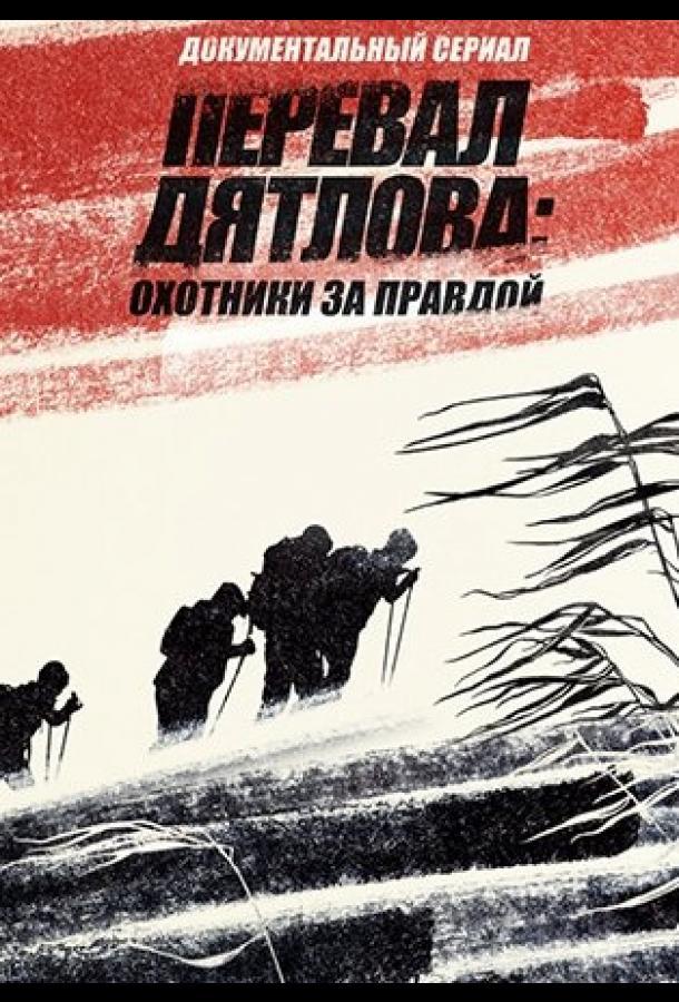 Перевал Дятлова: Охотники за правдой /  (2020) смотреть онлайн 1 сезон