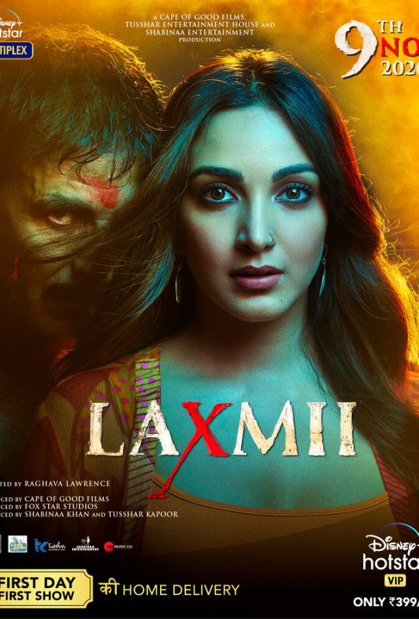 Лакшми / Laxmii (2020)