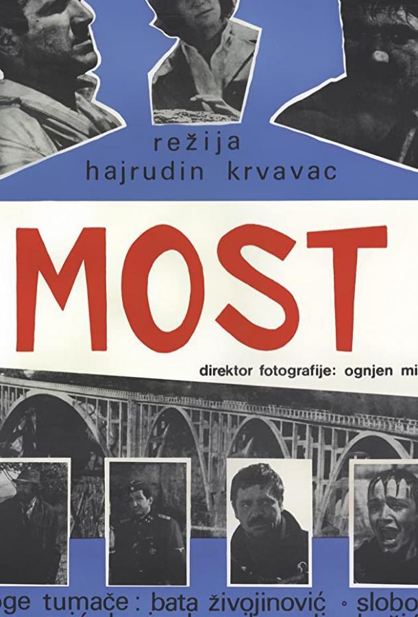 По следу Тигра / Most (1969)