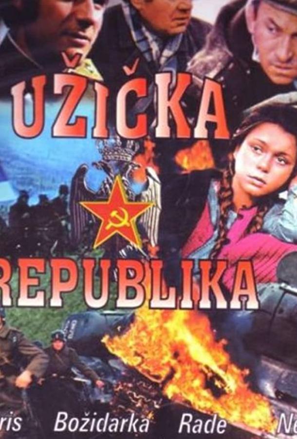 Ужицкая республика