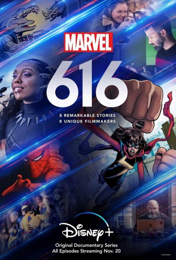 Земля-616 (2020)