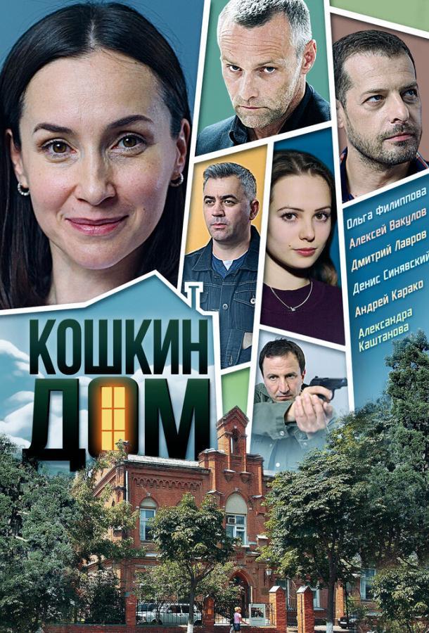 Кошкин дом (2020)