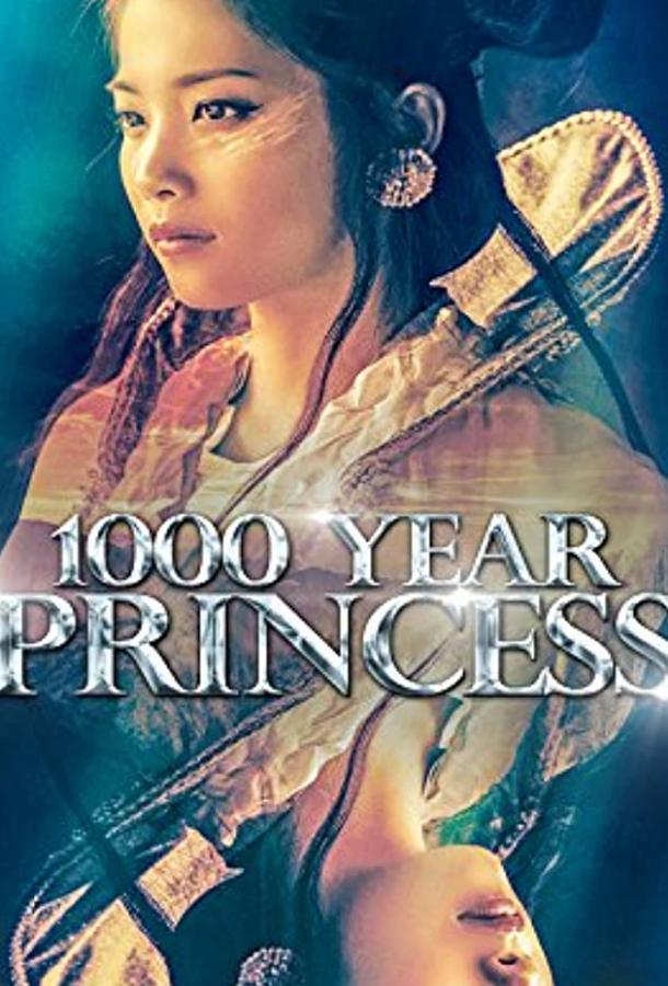 Тысячелетняя принцесса