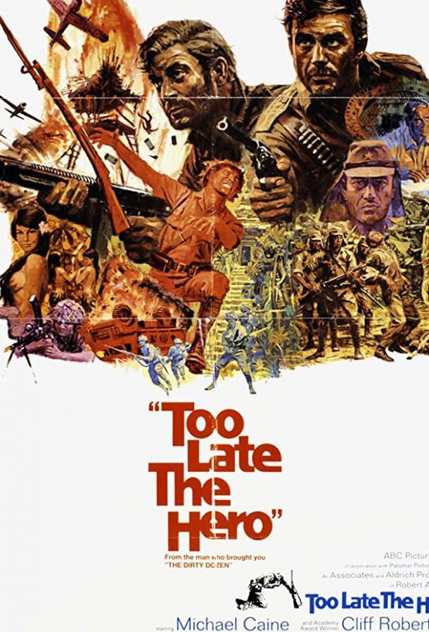 Слишком поздно, герой / Too Late the Hero (1970)