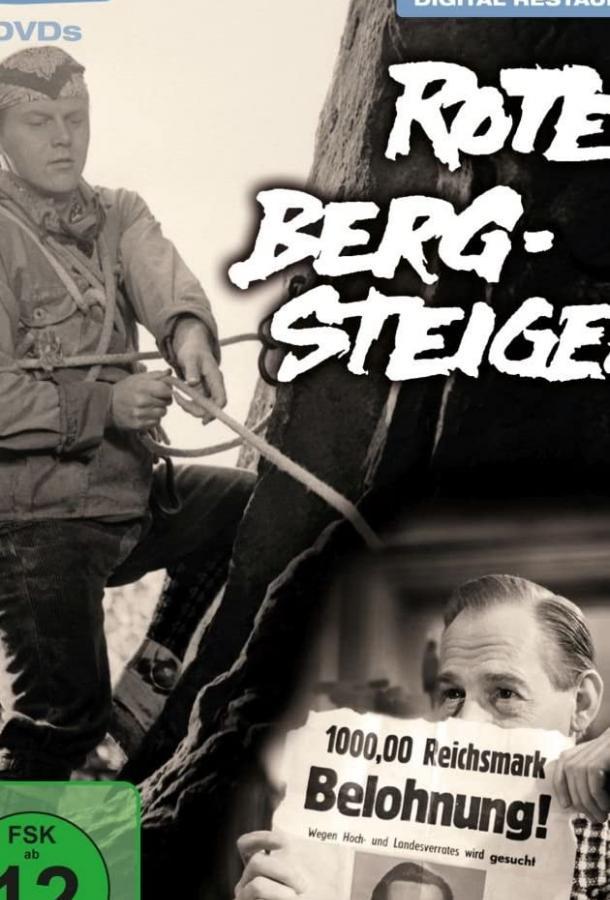 Красные альпинисты / Rote Bergsteiger (1967)
