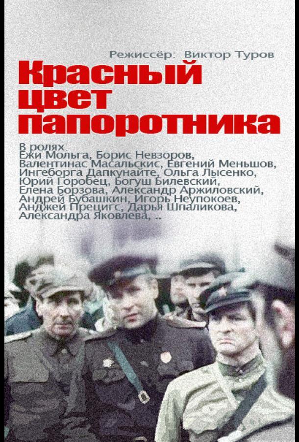 Красный цвет папоротника (1988)