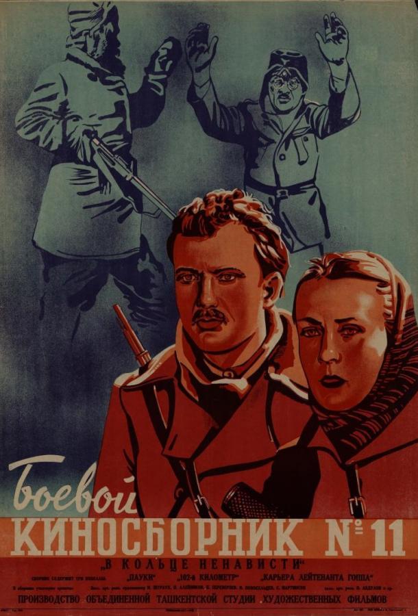 Боевой киносборник (1941)