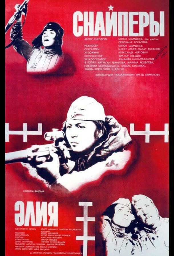 Снайперы (1985)