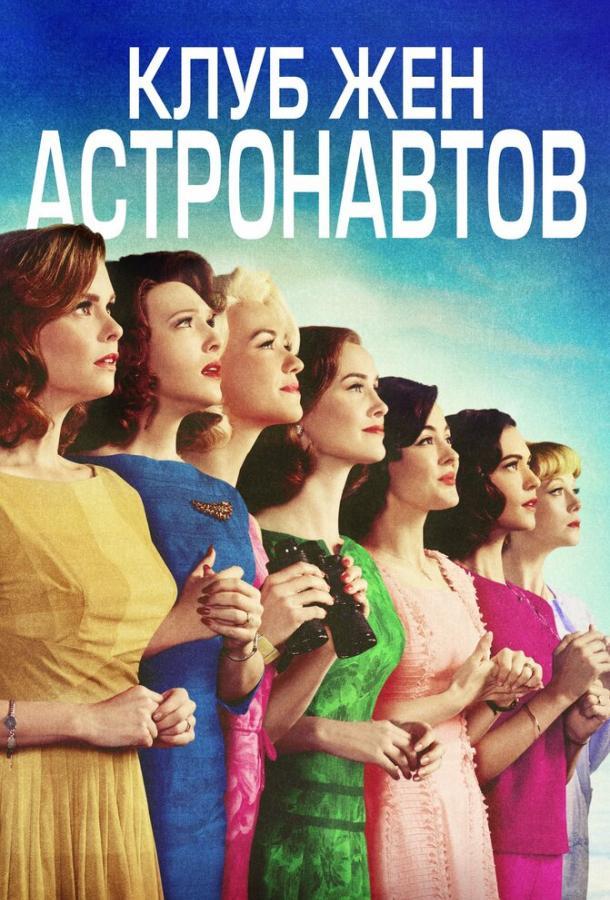 Клуб жён астронавтов