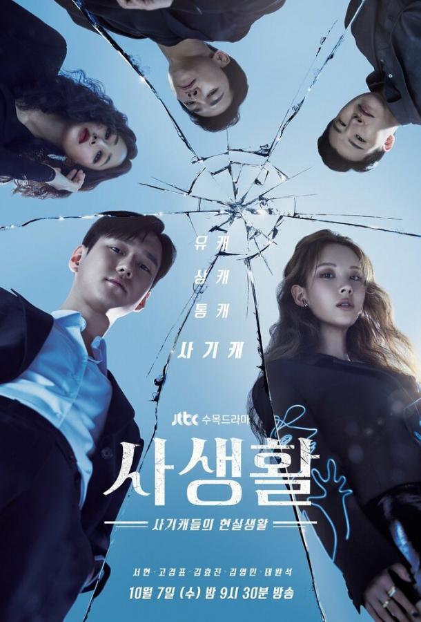 Личная жизнь / Sasaenghwal (2020)