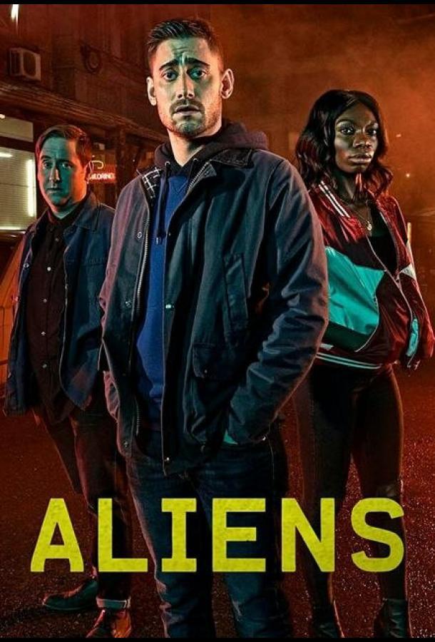Пришельцы / The Aliens (2016)