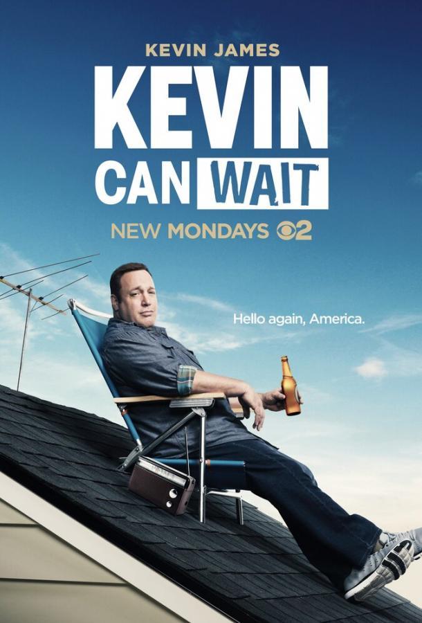 Кевин подождет / Kevin Can Wait (2016)