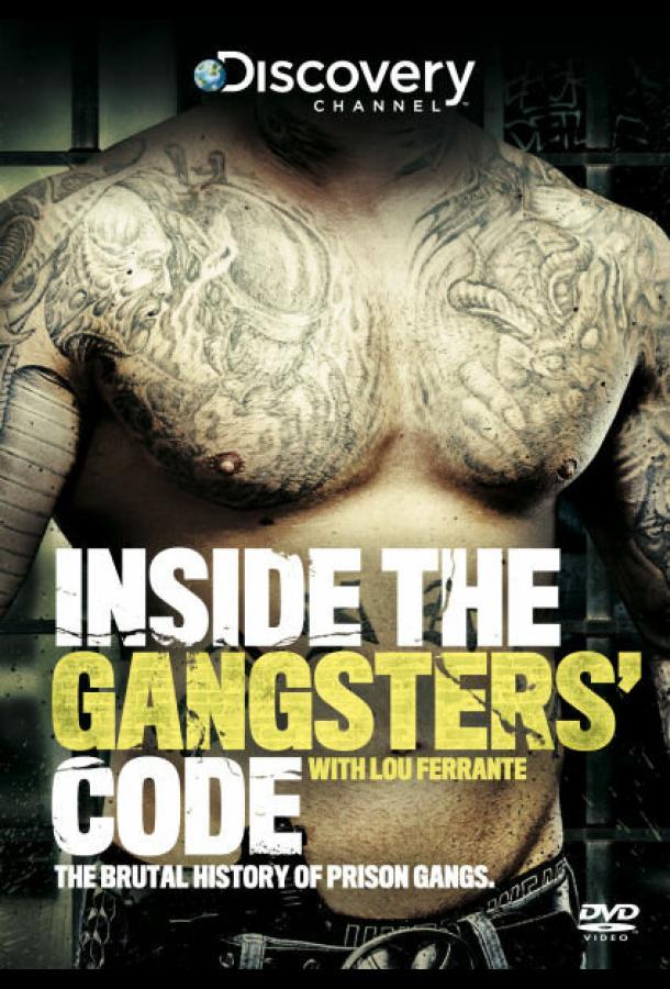 Кодекс мафии: Взгляд изнутри (2013)