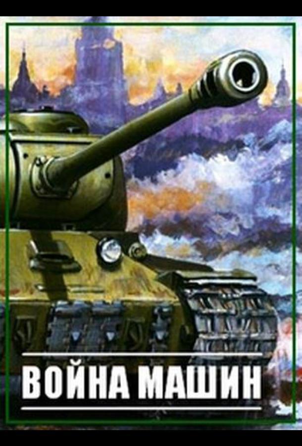 Война машин