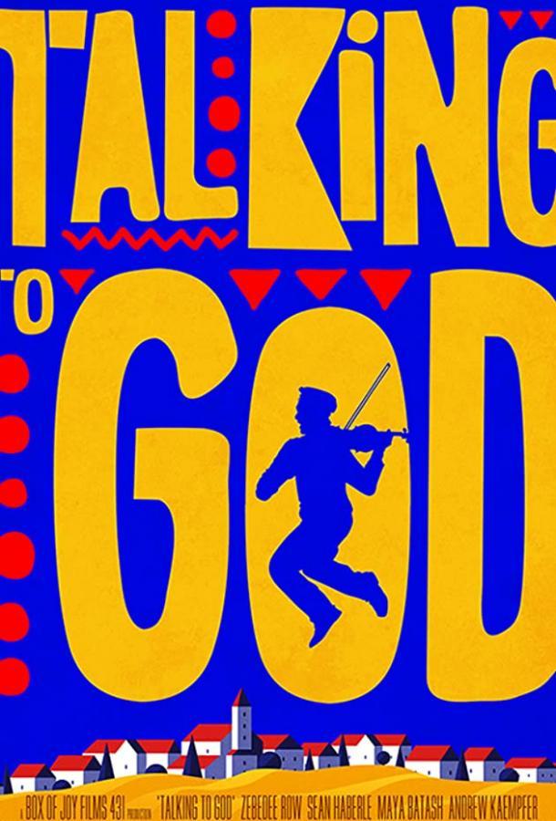 Общаясь с Богом