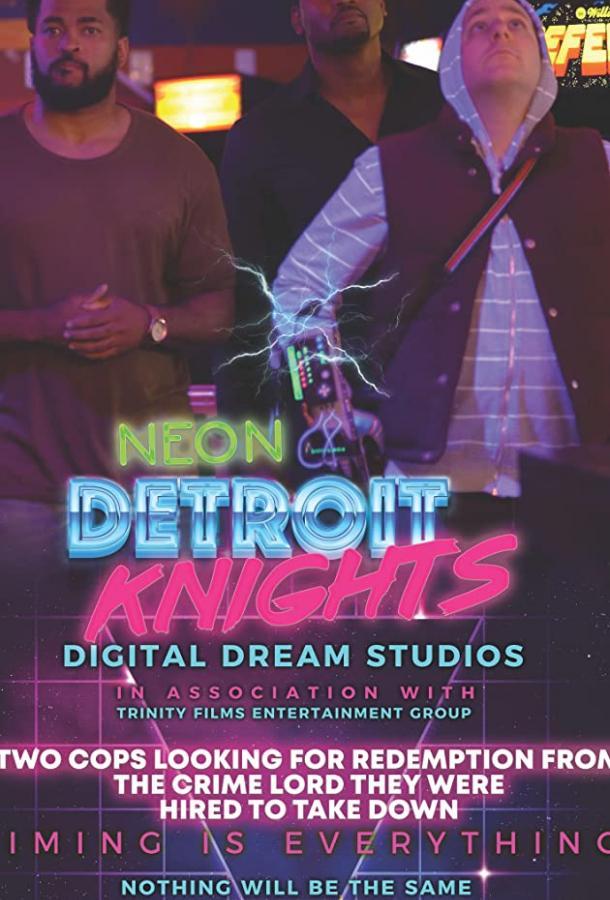 Неоновые рыцари Детройта