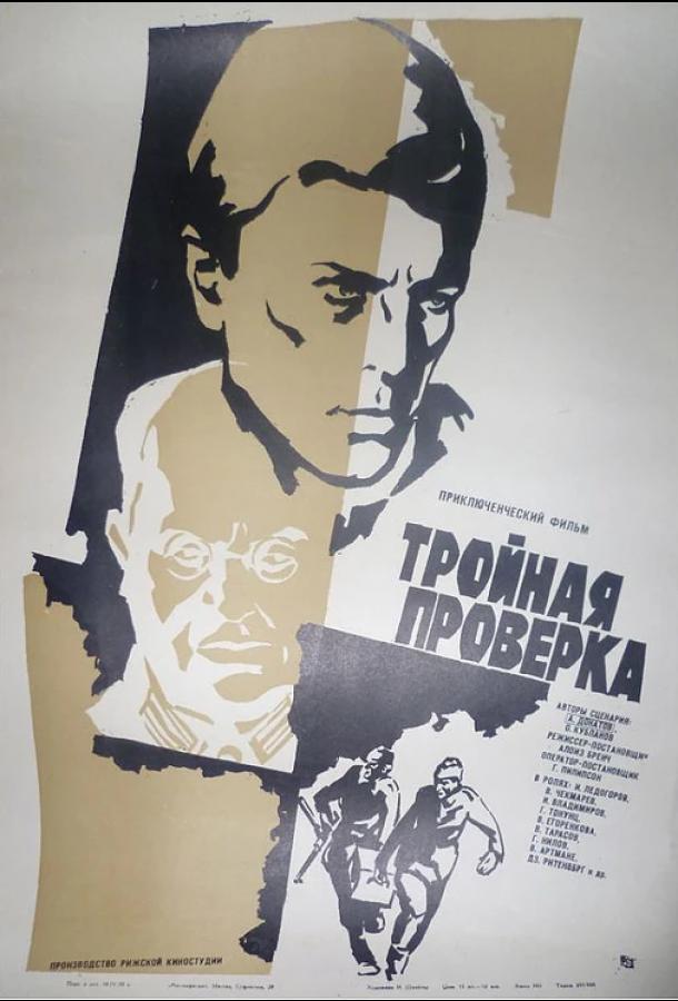 Тройная проверка (1969)
