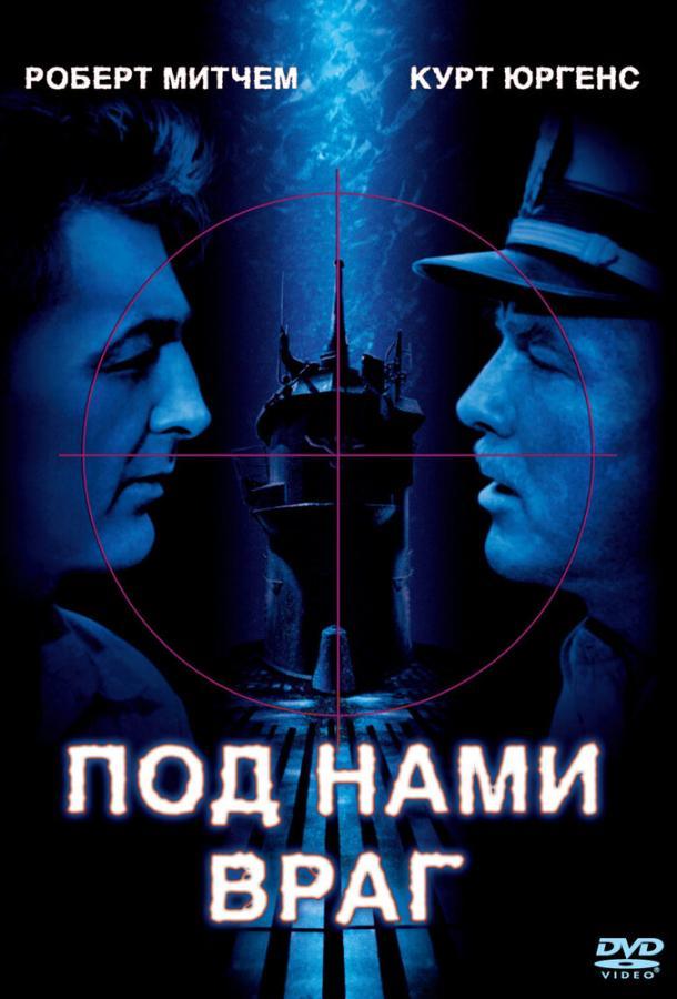 Под нами враг / The Enemy Below (1957)