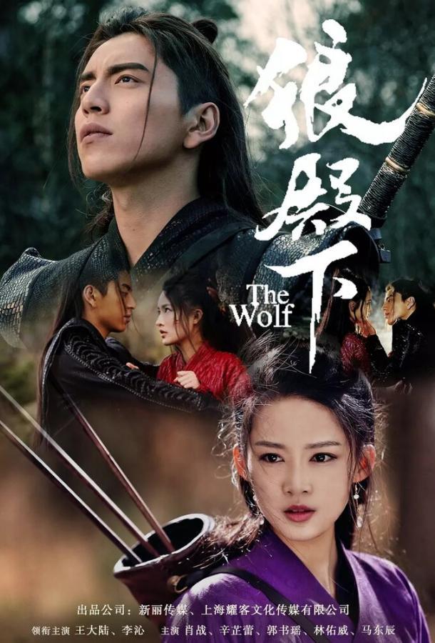 Волк / Lang dian xia (2020)
