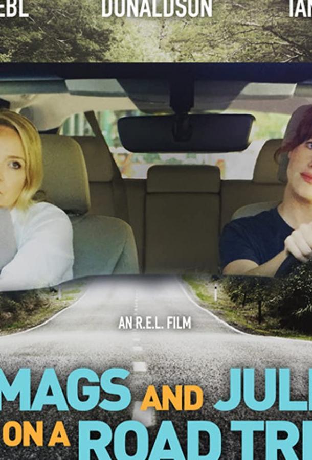 Мэгс и Джули едут в путешествие