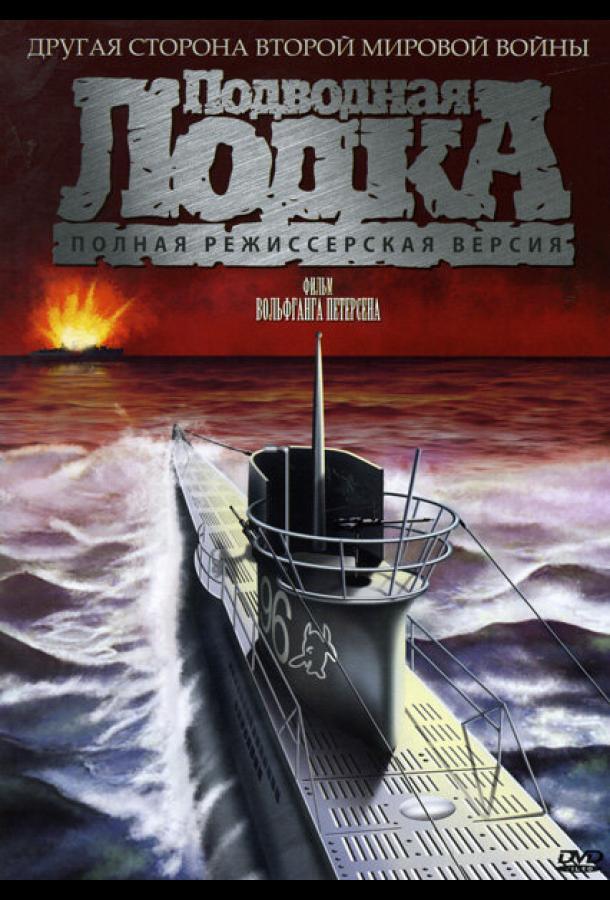 Подводная лодка (1981) смотреть онлайн