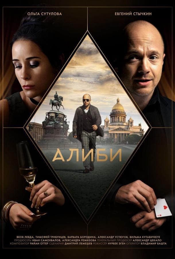 Алиби (2018)